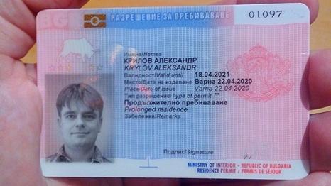 Как получить ВНЖ в Болгарии - разрешение за пребиваване (пребывание)